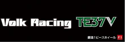VOLK RACING TE37V 特約店