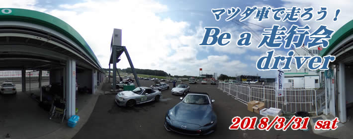 Be a 走行会 driver