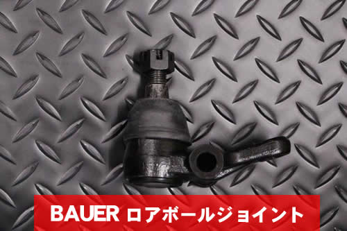 BAUER Limited ロアボールジョイント NA/NB