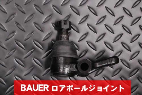 BAUER Limited ロアボールジョイント NA/NB
